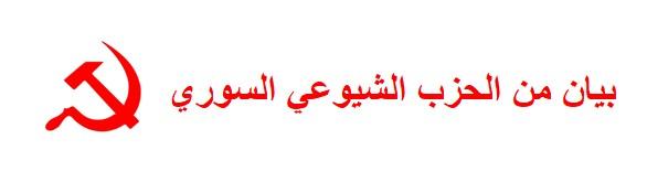 pc siriano