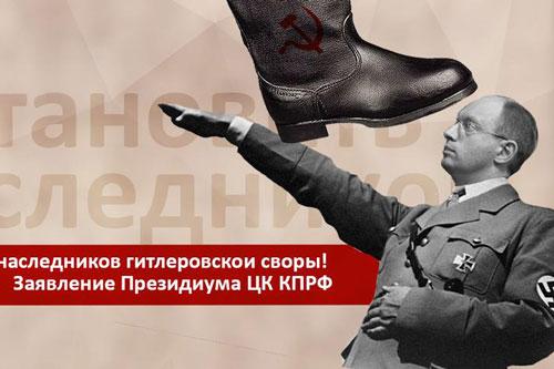 comunisti ucraini stopnazismo