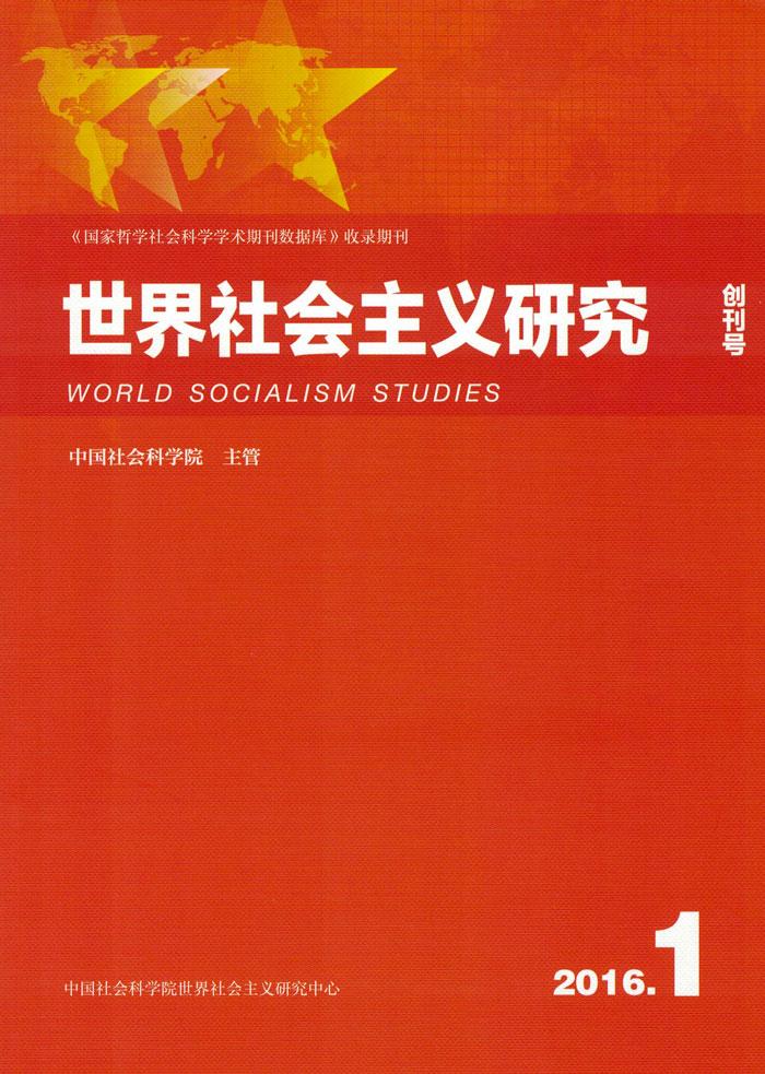 WorldSocialismStudies 1 2016 copertina
